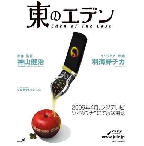 higashi-no-eden